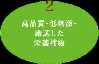 (2)高品質・低刺激・厳選した栄養補給