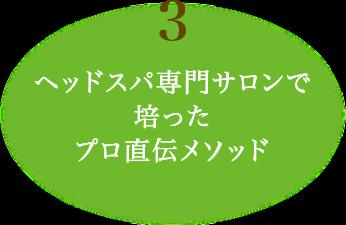 (3)ヘッドスパ専門サロンで培ったプロ直伝メソッド